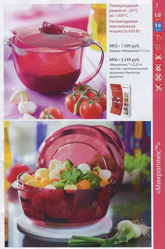 Tupperware (495)532-40-32 тапервер каталог посуды тапперваре